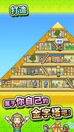 金字塔王国物语手游下载