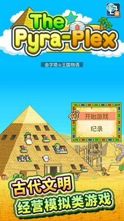 金字塔王国物语