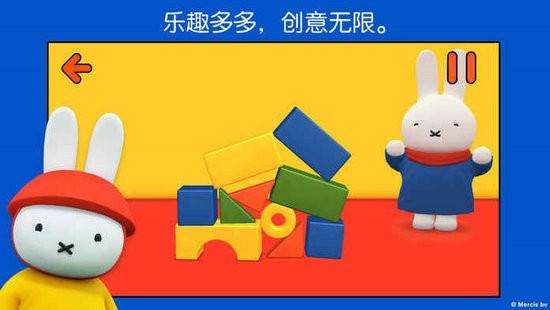 米菲的世界中文版下载