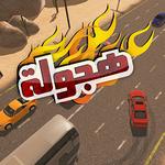 阿拉伯赛车无限金币版