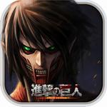 进击的巨人游戏 v1.1.1 中文版