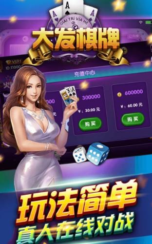 大发棋牌娱乐游戏官网版