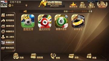 金牛j6国际棋牌app官网版