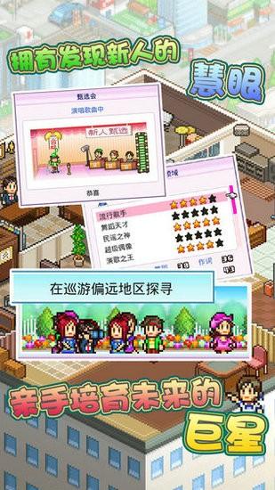 百万乐曲物语汉语版下载