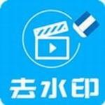 易涂视频去水印大师app免费版