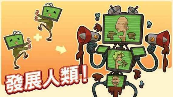 进化人类起源游戏破解版