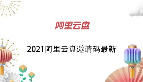 阿里云盘邀请码最新2021 阿里云盘邀请码2021最新
