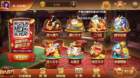 大财主娱乐app官方版