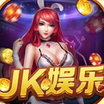 jk娱乐棋牌最新版