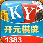 ky元棋牌1383手机版