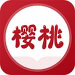 樱桃免费小说app手机版