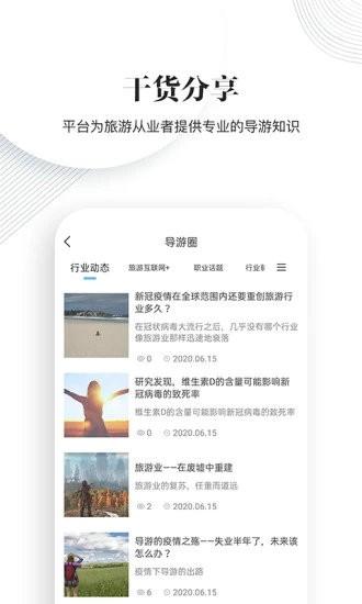 樱桃旅游app下载