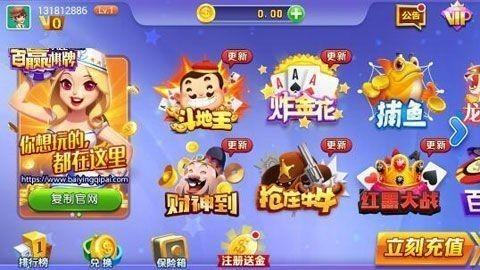 百赢棋牌官方正版2016版本