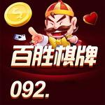百胜棋牌092net最新版本2021