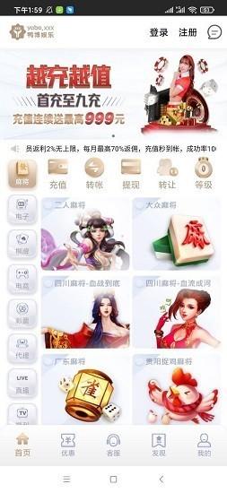 鸭博娱乐app官网入口