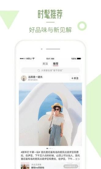美丽说官网app