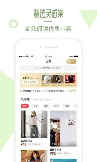 美丽说app最早版本