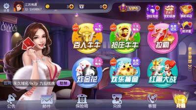 九仙娱乐棋牌游戏