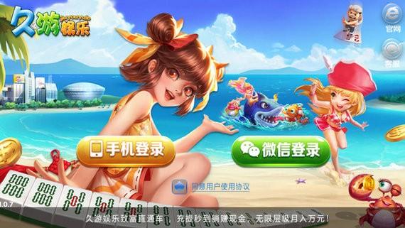 久游娱乐平台