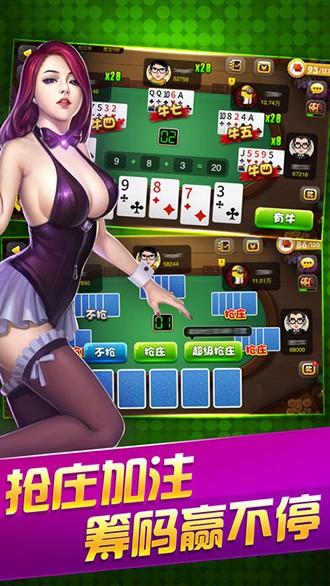 最新支持抢庄的牛牛棋牌游戏手机版