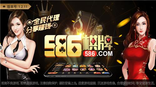 586棋牌最新官方网
