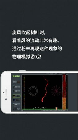 粉末世界中文版下载