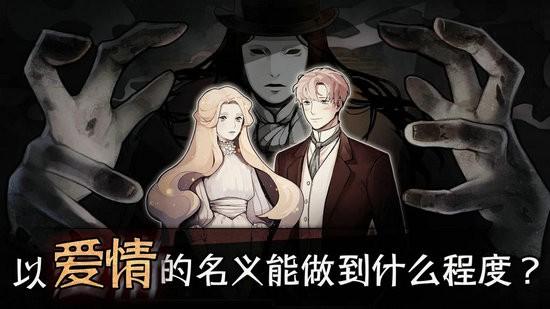 迈哲木歌剧魅影汉化完整版
