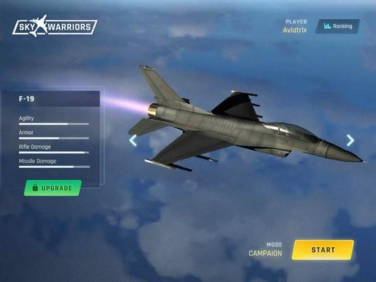 天空战士空中冲突安卓版
