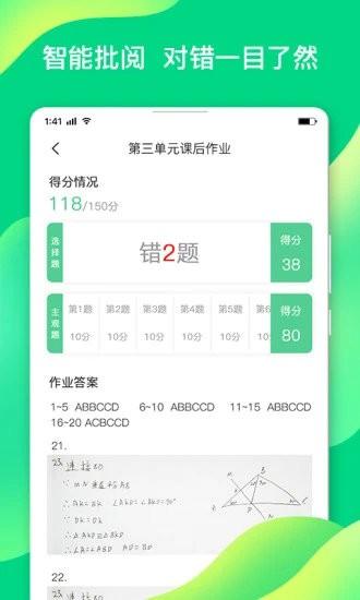 小七学伴app下载安装最新版