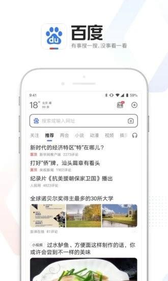 百度浏览器app手机最新版