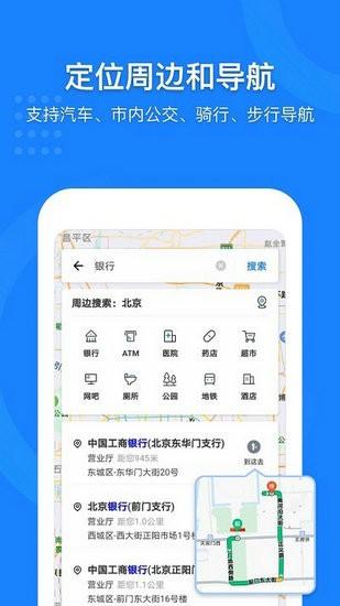 中国地图app官网下载安装2021