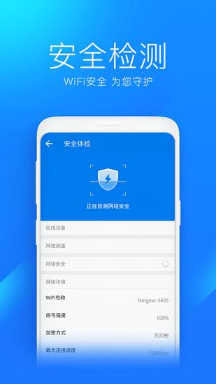 wifi万能钥匙显密码版最新版2021