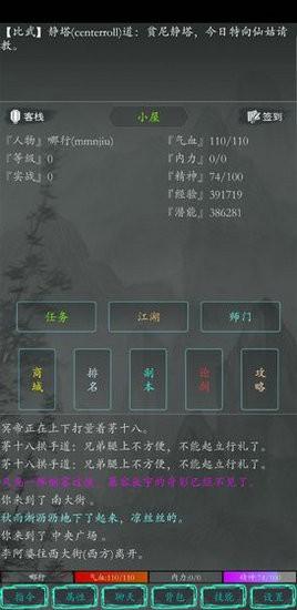 大梦江湖红包版下载