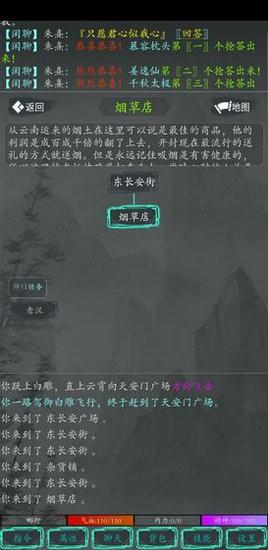 大梦江湖安卓版