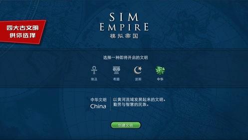 模拟帝国破解版下载