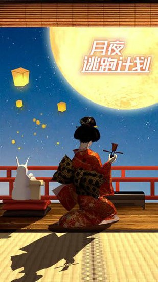月夜逃跑计划游戏下载