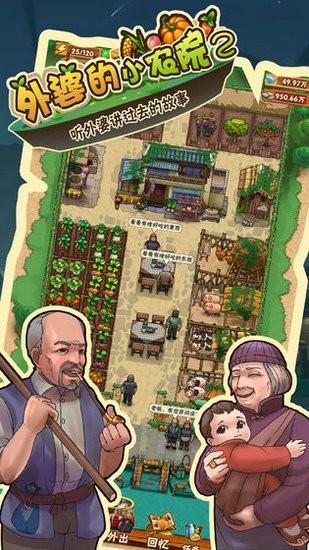外婆的小农院2破解版
