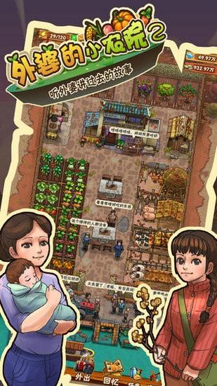 外婆的小农院2游戏下载
