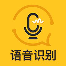 速转录音转文字助手app安卓版