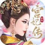 宫妃传游戏下载正版