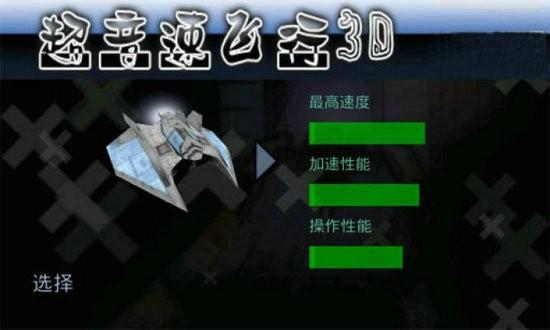 超音速飞行中文破解版