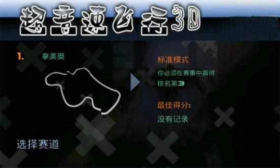 超音速飞行3d中文免费版