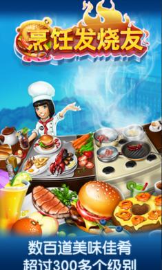 烹饪发烧友破解版下载2021