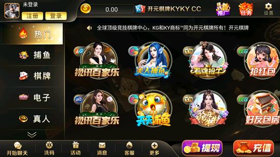 开元kykycc棋牌注册送365手机版