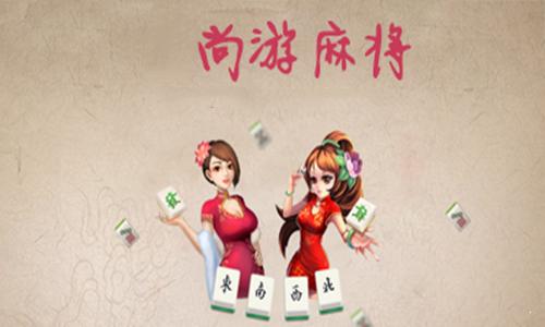 尚游麻将光明安卓下载官网版