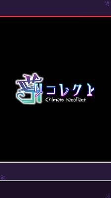 奇美拉物语游戏下载