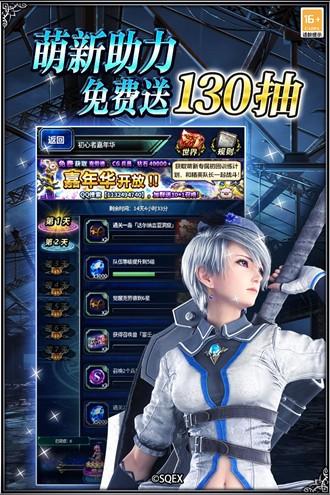最终幻想勇气启示录国服官网版