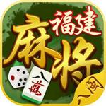 八闽福建麻将经典版app