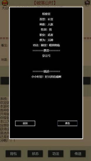 万界生存指南游戏安卓版