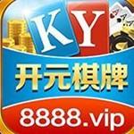 开元8888vip棋牌官网版